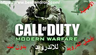 تحميل النسخة الاصلية من لعبة Call of Duty - Modern Warfare للاندرويد الكاملة تحميل لعبة call of duty mobile،call of duty mobile تنزيل،call of duty legends of war تحميل،تحميل لعبة call of duty mobile للاندرويد،call of duty legends of war apk،تحميل لعبة call of duty للاندرويد، تحميل لعبة call of duty للاندرويد من ميديا فاير ومن ميجا MEGA، تحميل لعبة call of duty 2 للاندرويد باخر اصدار برابط مباشر