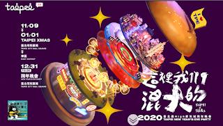 2020台北市跨年演唱會、主持人、卡司