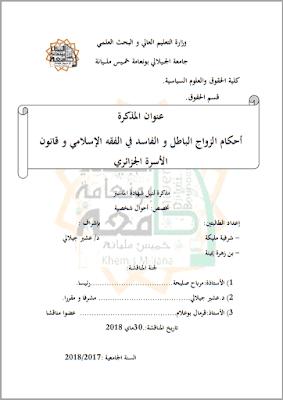 مذكرة ماستر: أحكام الزواج الباطل والفاسد في الفقه الإسلامي وقانون الأسرة الجزائري PDF