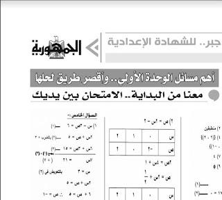 مراجعة جبر الشهادة الإعدادية الترم الثانى من جريدة الجمهورية