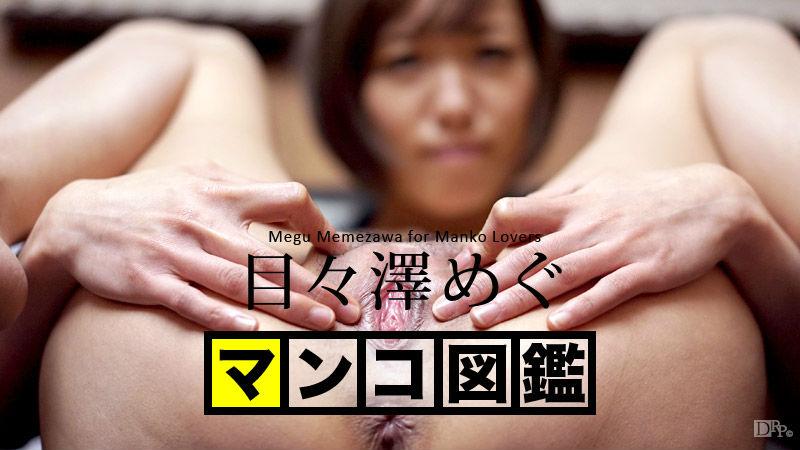 [Javonline] 092916-270 – Megu Memezawa
