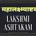 श्री महालक्ष्म्याष्टकम् | Lakshmi ashatakam |