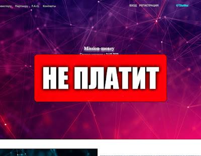 Скриншоты выплат с хайпа mission-money.com