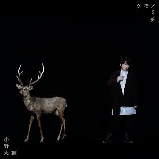 Daisuke Ono - Kemono Michi | Kemono Jihen Opening Theme Song