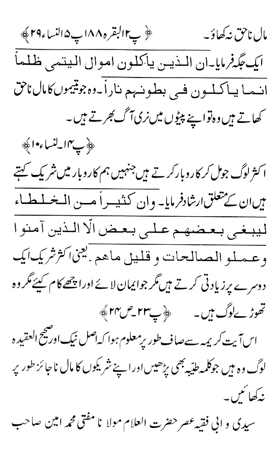 home economics books in urdu pdf