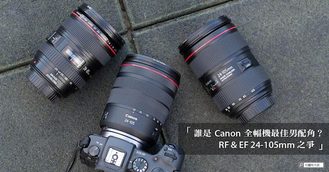 Canon RF 24-105mm vs EF 24-105mm