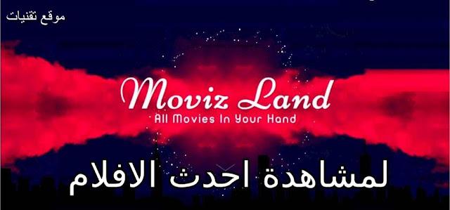 https://www.te9nyat.com/2019/08/2019-movizland.html