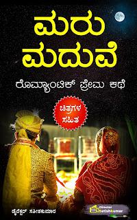 ಮರು ಮದುವೆ : ಕನ್ನಡ ರೊಮ್ಯಾಂಟಿಕ್ ಪ್ರೇಮ ಕಥೆ - Kannada Romantic Love Story - Remarriage Story in Kannada