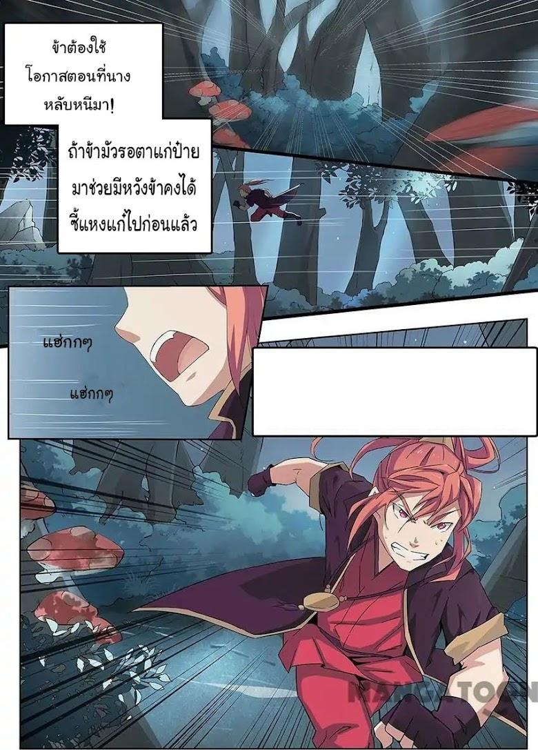 God of War - หน้า 14