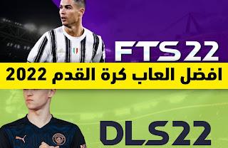 أفضل ألعاب كرة القدم 2022