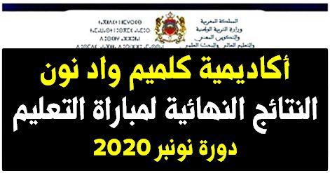 جهة كلميم واد نون النتائج النهائية لمباراة التعليم والملحقين نونبر 2020