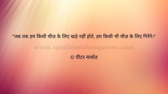 Latest good morning quotes In Hindi