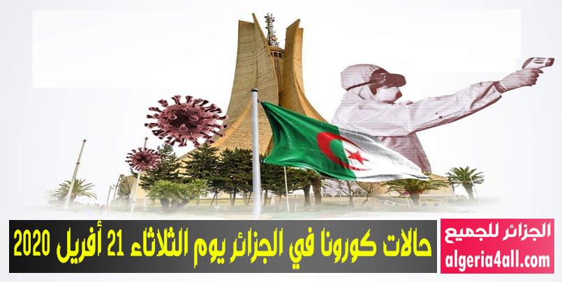 حالات كورونا في الجزائر يوم الثلاثاء 21 أفريل 2020