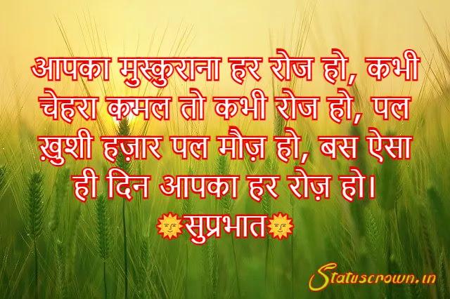 Good Morning Suvichar 2 Line Hindi