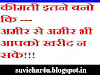 Hindi Quotes and Anmol Vachan