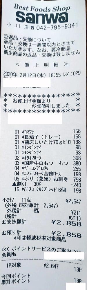 スーパー三和 小川店 2020/2/15 のレシート