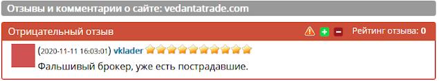 vedantatrade.com – Отзывы