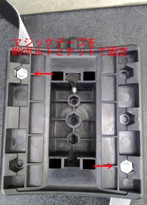 「ポータボート」 魚探の艤装方法 シートへの取り付け