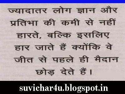 Jyadatar log gyaan aur pratibha ki kami se nahi harte, balki isliye har jate hain kyonki we jeet se pahale hi maidan chhod dete hain.