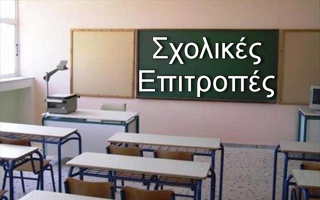 Φώτης Σχινάς: Ερωτηματικά από την έκθεση για τις Σχολικές Επιτροπές του Δήμου Επιδαύρου