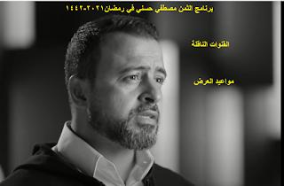 مواعيد عرض وتوقيت اعادة برنامج مصطفى حسني الثمن في رمضان 2021-1442 الساعة كام والقنوات الناقلة بالتردد