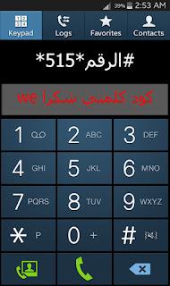 كود خدمة كلمني شكراً شبكة we المصرية للاتصالات 2021