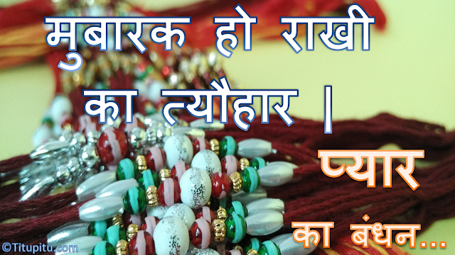 Happy-raksha-bandhan-wallpaper-wishes-in-Hindi