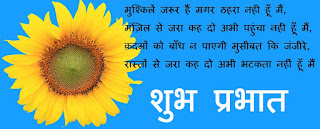 good morning quotes in hindi for whatsapp sms