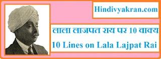 10 Lines on Lala Lajpat Rai in Hindi