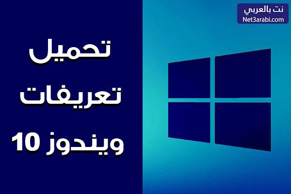 تحميل تعريفات ويندوز 10 64 بت و 32 بت للكمبيوتر واللابتوب