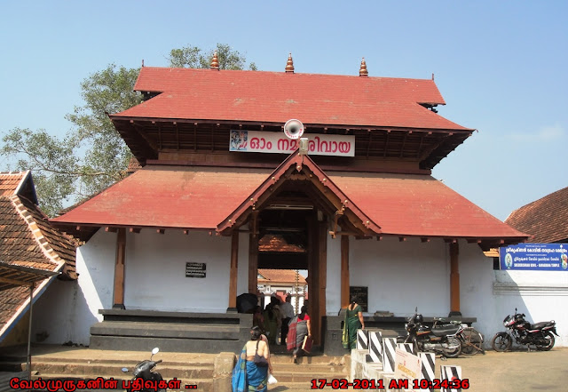 Vaikom Sree Mahadeva Temple - Oldest Temple in Kerala