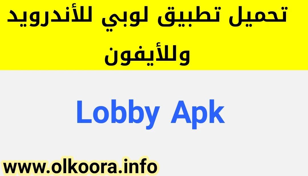تحميل تطبيق Lobby لوبي _ تنزيل برنامج اللوبي للأندرويد و للأيفون 2021
