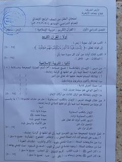 امتحان اليوم قرآن كريم و تربية إسلامية الصف الرابع الإبتدائى أزهر