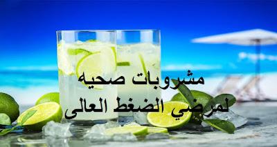 مشروبات صحيه لمرضي الضغط العالى