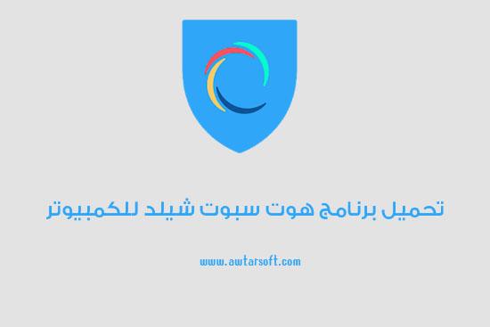 تحميل برنامج هوت سبوت شيلد Hotspot Shield 2018 للكمبيوتر مجانا