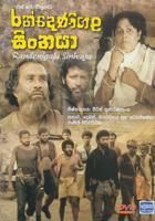 Randenigalan Sinhaya Sinhala Movie