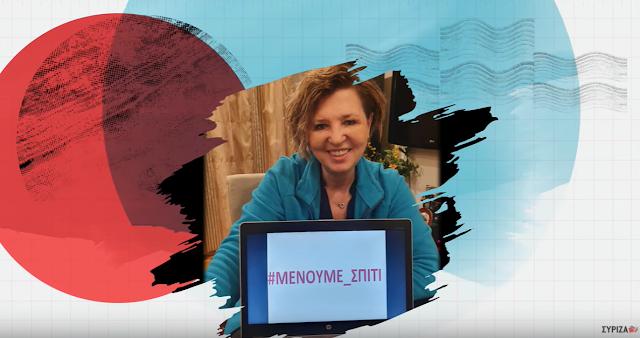Το μήνυμα μέσω video από τους βουλευτές του ΣΥΡΙΖΑ: Μένουμε Σπίτι