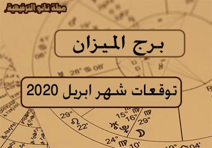 توقعات برج الميزان صحيا ومهنيا وعاطفيا لشهر ابريل 2020 | ابراج ابريل 2020