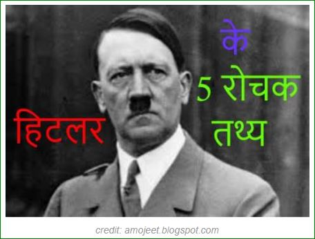 Top-5-Facts-About-Adolf-Hitler-in-hindi