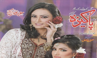 Pakeezah Digest July 2018 [Download Free PDF]