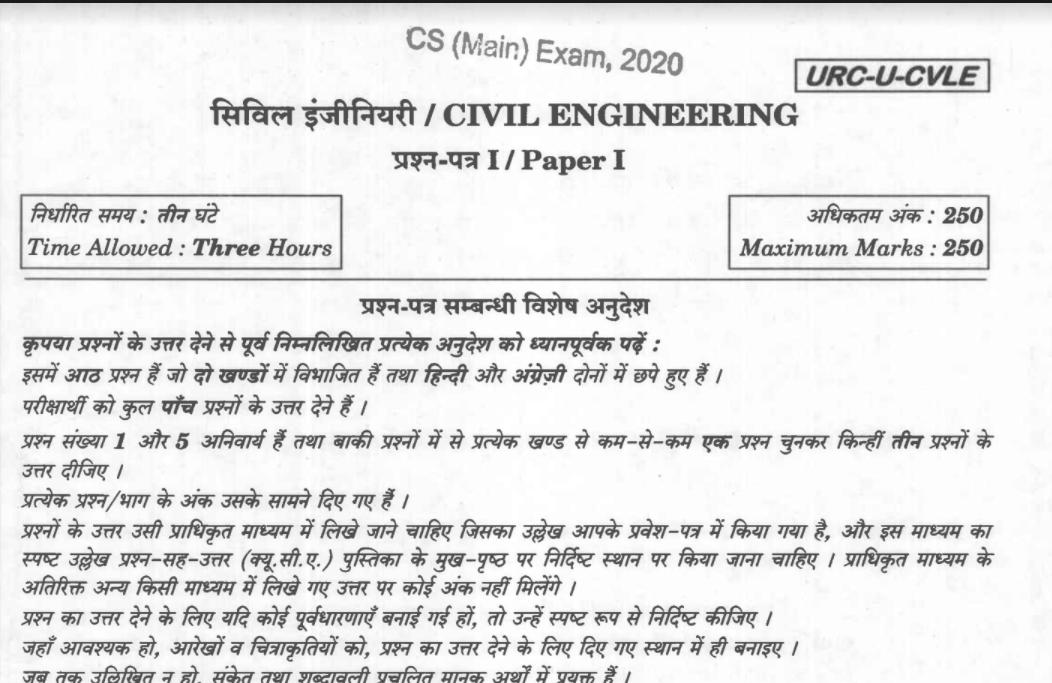 upsc civil engineering optional question paper