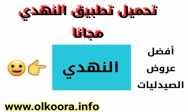 تحميل تطبيق النهدي Nahdi مجانا للاندرويد و للايفون للاستفادة من خدمات وعروض صيدليات النهدي