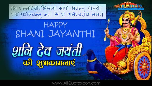 Shani-Dev-jayanthi-wishes-and-images-greetings-wishes-happy-Chatrapati-Shivaji-jayanthi-quotes-Hindi-shayari-inspiration-quotes-images-free