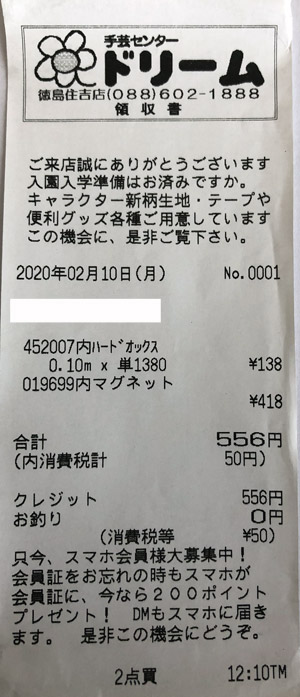 手芸センタードリーム 住吉店 2020/2/10 のレシート