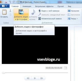 Как добавить фото или видео в Movie Maker