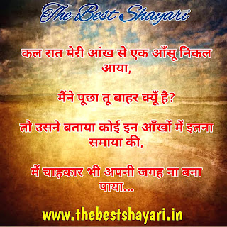 Romantic love shayari image download hindi