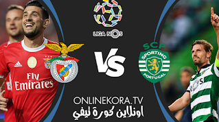 مشاهدة مباراة سبورتينج لشبونة وبنفيكا بث مباشر اليوم 01-02-2021 في الدوري الإبرتغالي