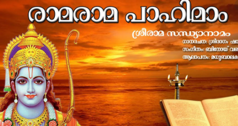 Rama rama pahimam mukunda rama pahimam lyrics malayalam
