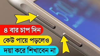 Mobile Volume Button 4 Click on hidden Feature new tricks