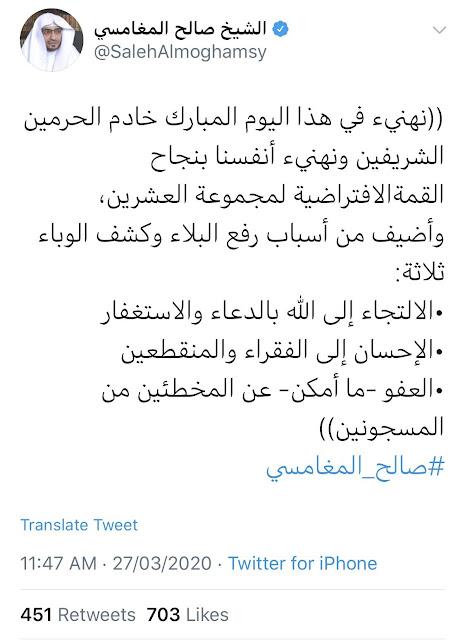 إعفاء صالح المغامسي من الإمامة بعد دعوته للإفراج عن المعتقلين